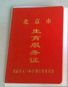 宝宝上中国户口的材料