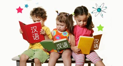 美国华人孩子学中文