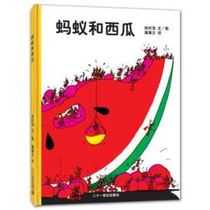 中文童书推荐