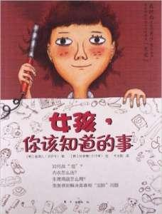 中文儿童性教育绘本推荐