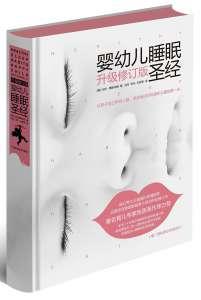 中文育儿书籍推荐