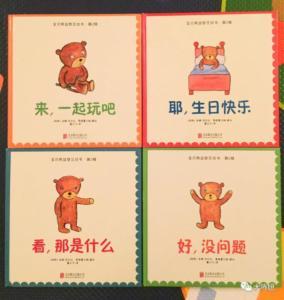 宝宝中文图画书