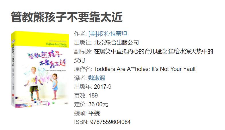美国畅销育儿书推荐