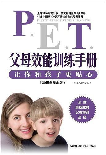 亲子沟通育儿书推荐
