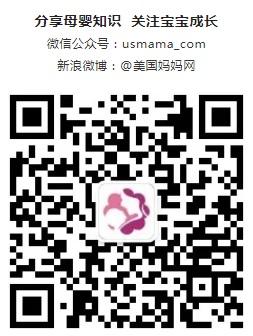 美国妈妈网公众号:usmama_com