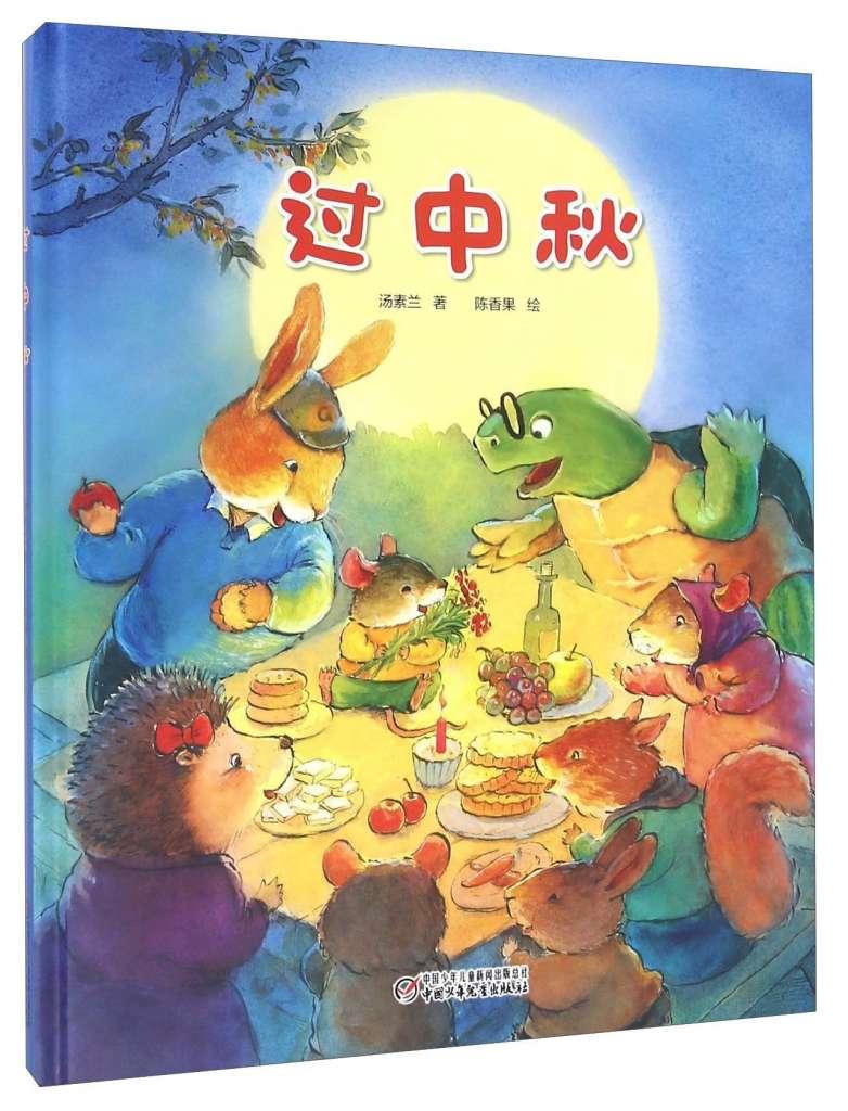 宝宝过中秋节Mid-Autumn Festival