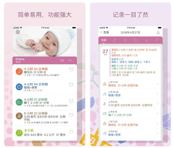 好评实用孕期和新生儿APP