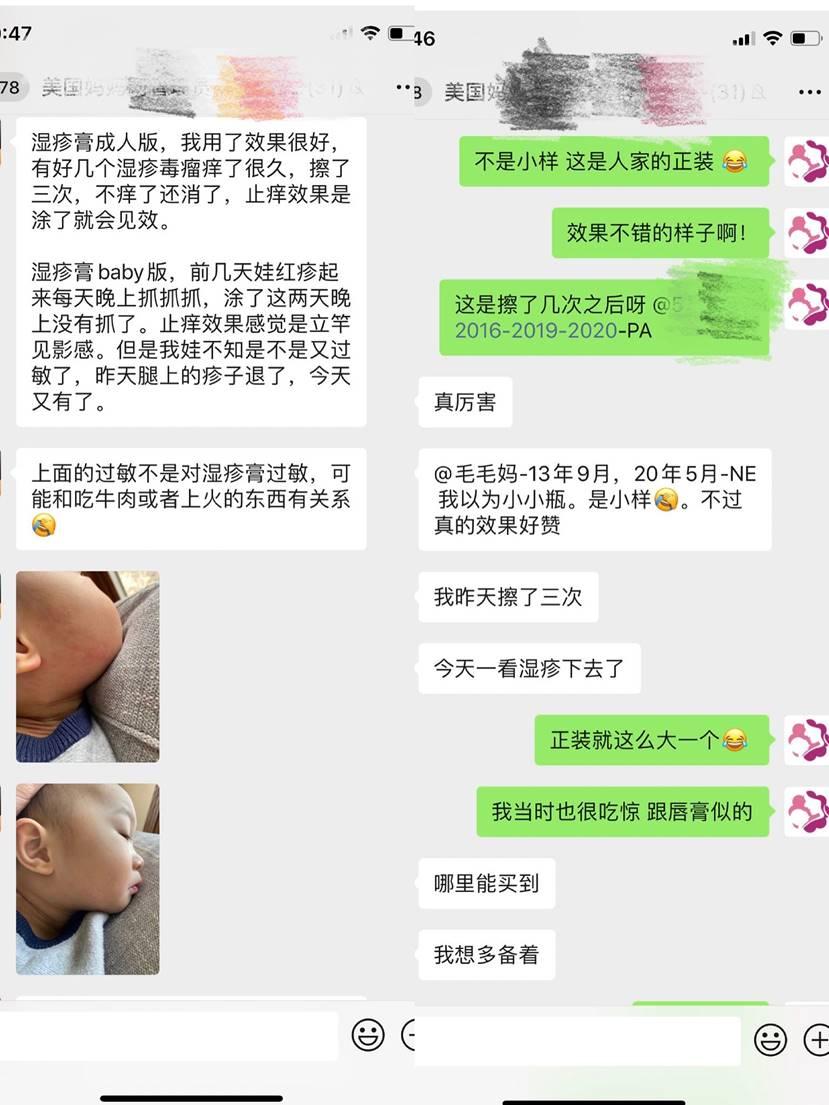 美国宝宝湿疹膏推荐