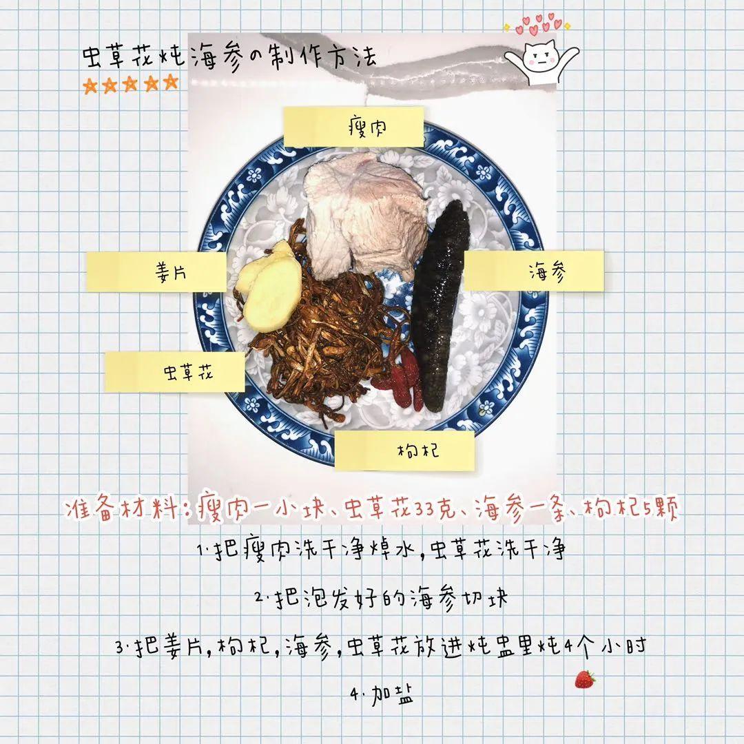海参简单又好吃做法
