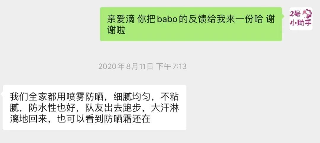 Babo Botanicals团购